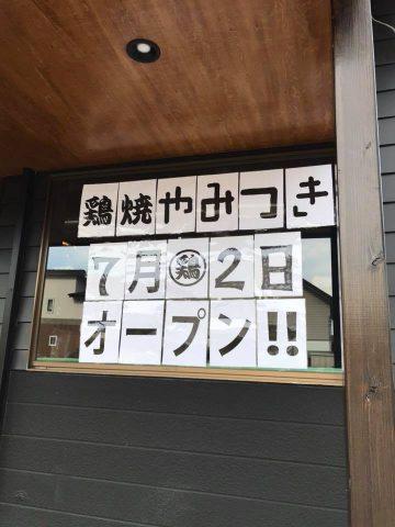 7/2下吉田店オープン